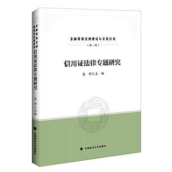 [尋書網] 9787562064022 信用證法律專題研究(金融貿易法律理論與實務叢(簡體書sim1a)