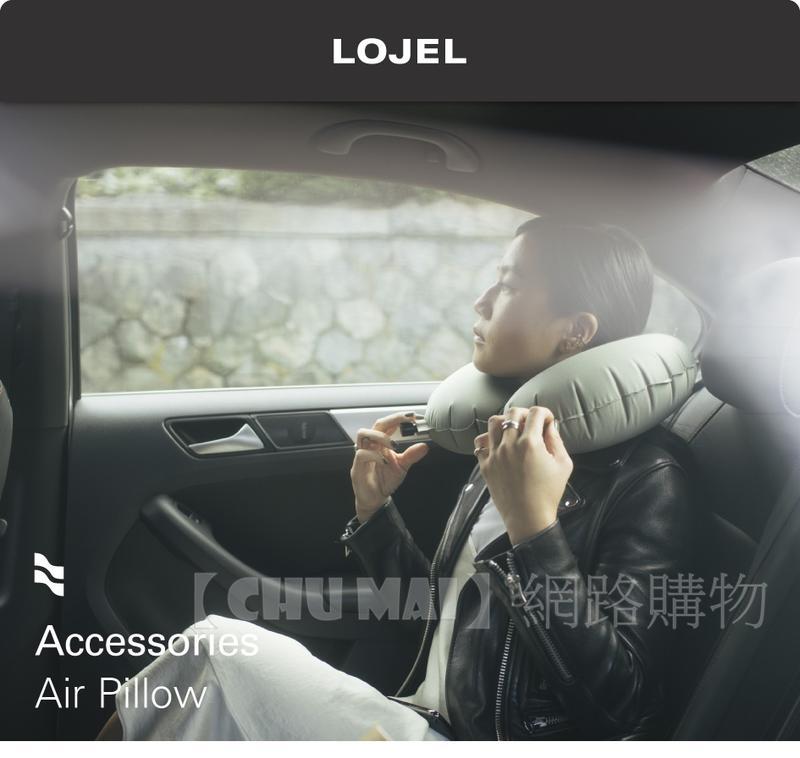 LOJEL 頸枕【Chu Mai】趣買購物 Air Pillow 吹氣頸枕 飛機頸枕 (兩色)