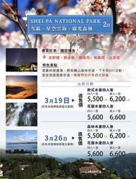 【前方旅遊】 賞櫻季限定 雪霸星空雲海.綠光森林2日   3月雪霸櫻花盛開季節🌸