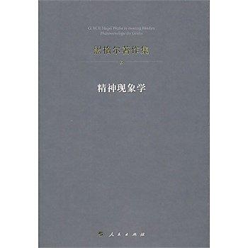 [尋書網] 9787010125916 黑格爾著作集3:精神現象學(簡體書sim1a)