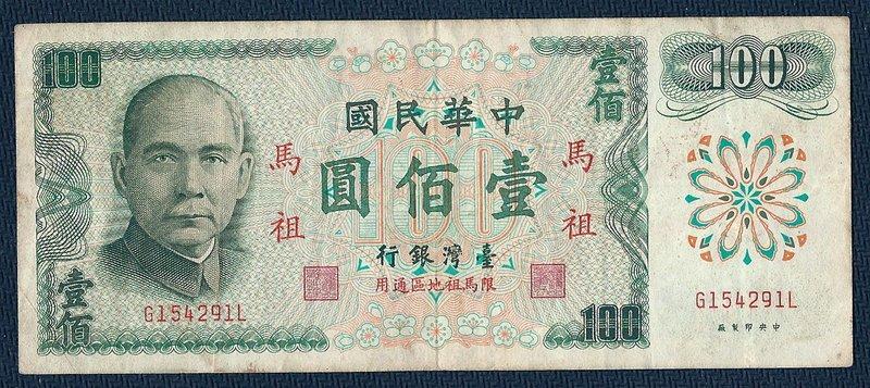 民國61年六十一年壹佰元 台灣一百元 紙鈔100元 限馬祖地區使用 無記~G154291L