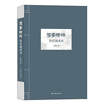 [尋書網] 9787544746472 儒學精粹——快樂地成功(首部將儒家智慧應用於(簡體書sim1a)