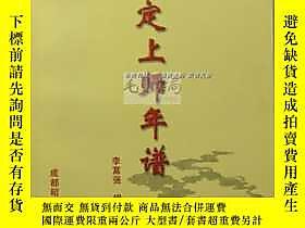 古文物罕見清定上師年譜露天37 罕見清定上師年譜 李富強 成都昭覺寺  出版1905