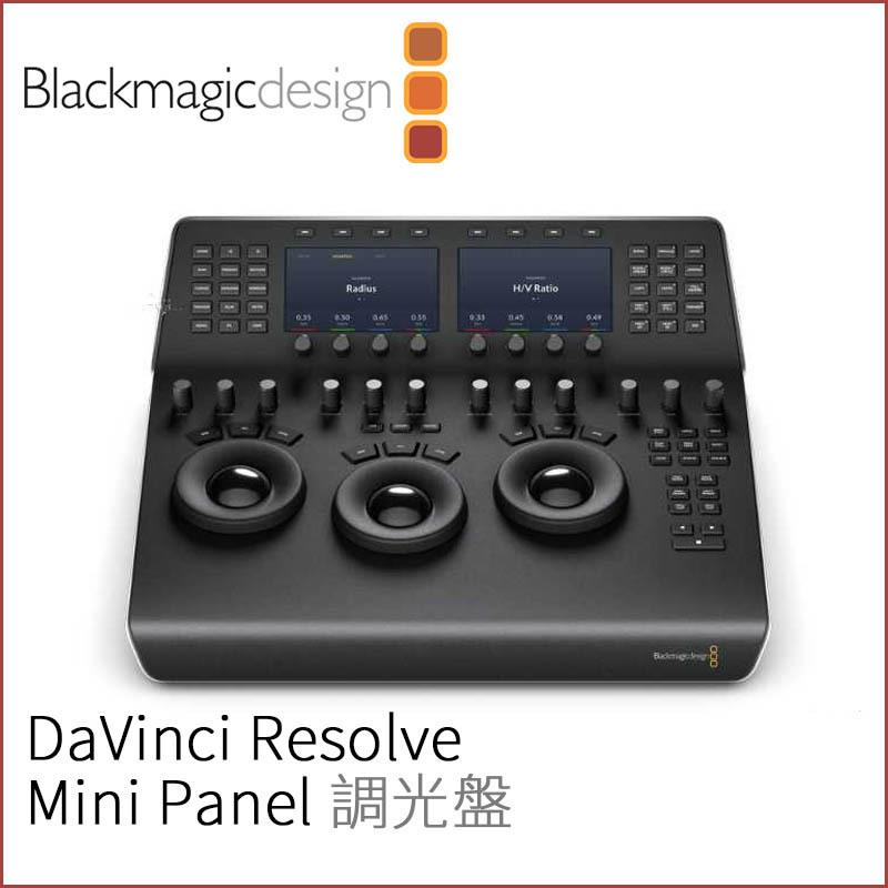 數位黑膠兔【 Blackmagic Design DaVinci Resolve Mini Panel 調光盤 】達芬奇