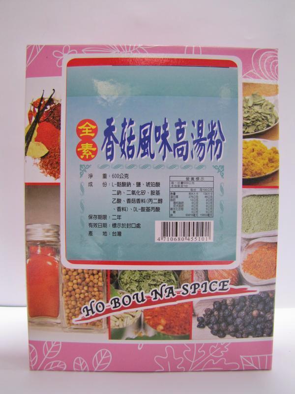香菇風味高湯粉(全素)600g