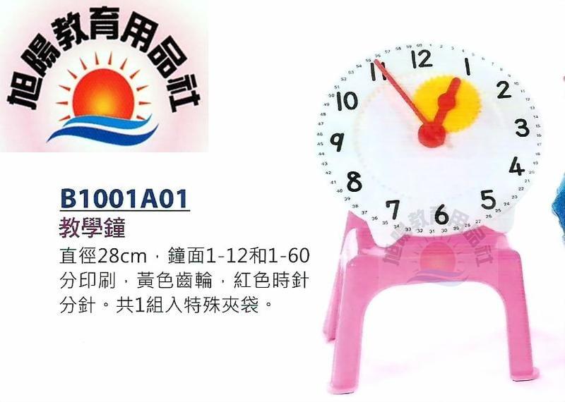 ※旭陽教育用品社※USL遊思樂益智時鐘教具系列- 齒輪教學鐘(直徑28cm,1~60分印刷)教學時鐘~台灣製ST安全玩具