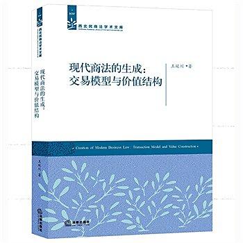 [尋書網] 9787511885043 現代商法的生成:交易模型與價值結構(簡體書sim1a)