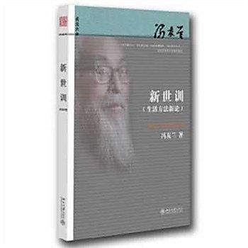 [尋書網] 9787301232453 新世訓(馮友蘭最重要的著作,如果說《中國哲學(簡體書sim1a)