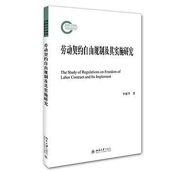 [尋書網] 9787301262368 勞動契約自由規制及其實施研究 /李敏華 著(簡體書sim1a)