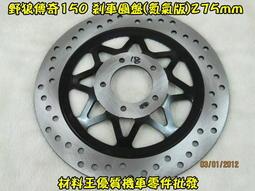 材料王*野狼傳奇150.B8A(氮氣版)275mm(較凸.黑.散熱孔)剎車圓盤.碟盤.煞車圓盤*