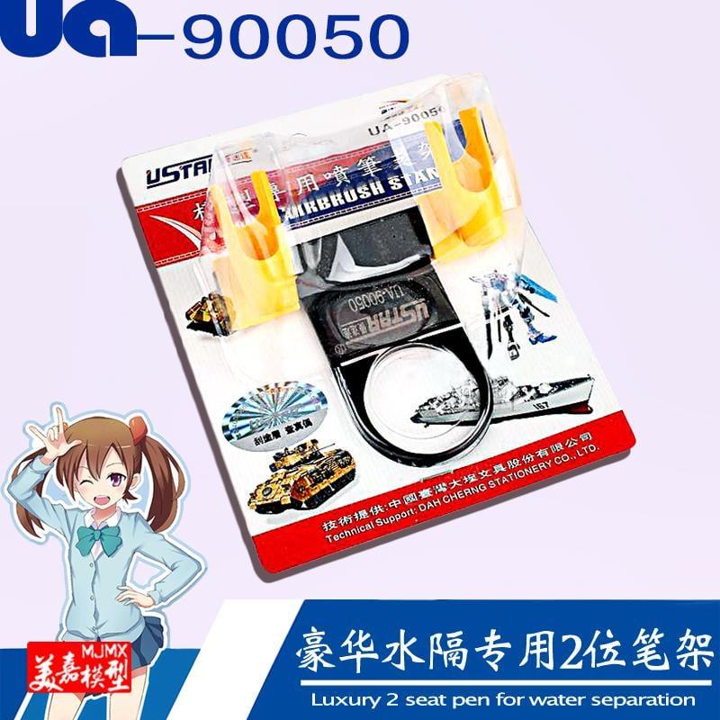 【汽車模型-免運】優速達模玩制作工具 噴筆架噴筆雙位放置架圈式噴筆架UA90050美嘉