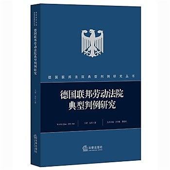 [尋書網] 9787511879806 德國聯邦勞動法院典型判例研究 /王倩,朱軍 著(簡體書sim1a)