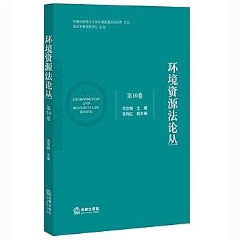 [尋書網] 9787511884114 環境資源法論叢(第10卷) /呂忠梅主編(簡體書sim1a)