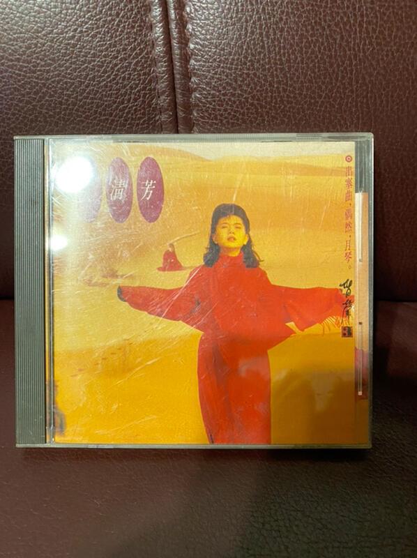 張清芳 留聲3 出塞曲.偶然.月琴 CD九成新1991年 點將唱片發行 無lFPl