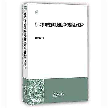 [尋書網] 9787511883995 社區參與旅遊發展法律保障制度研究 /楊曉紅著(簡體書sim1a)