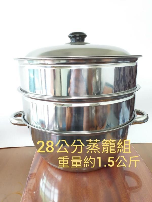 蒸籠 不鏽鋼蒸籠 蒸籠 蒸籠組 蒸籠 蒸籠鍋 28火鍋 火鍋鼎 28公分蒸籠