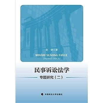 [尋書網] 9787562062660 民事訴訟法學專題研究二 /趙鋼(簡體書sim1a)