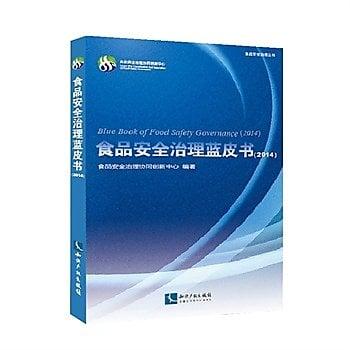 [尋書網] 9787513035064 食品安全治理藍皮書(2014)(簡體書sim1a)