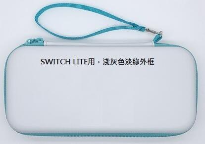 現貨 Switch Lite專用主機保護包(防震 硬殼 保護包 防震包 收納包)