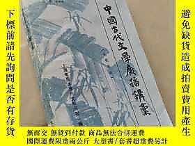 古文物中國古代文學廣播講稿(罕見明部分)露天9412 中國古代文學廣播講稿(罕見明部分) 上海電視大學《文科月刊》編輯室