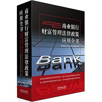 [尋書網] 9787509364130 商業銀行財富管理法律政策應用全書(簡體書sim1a)