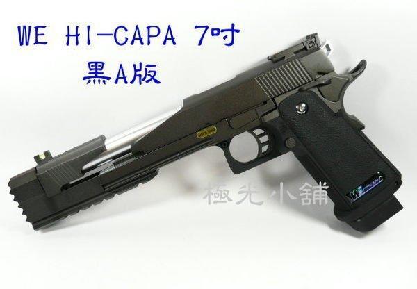 [極光小舖] WE HI-CAPA 7吋龍A 黑色版全金屬競技戰術精裝版瓦斯槍@特價中@#8