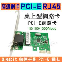 【實體門市:婕樂數位】PCIE網卡 RTL8111E晶片 千兆PCIE網路卡螃蟹 有線網卡 RJ45埠 桌上型網卡 免驅