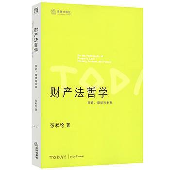 [尋書網] 9787511886248 財產法哲學:歷史、現狀與未來 /張淞綸著(簡體書sim1a)