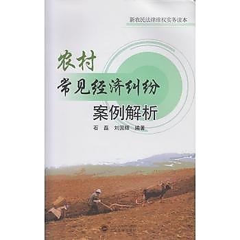 [尋書網] 9787307125070 農村常見經濟糾紛案例解析(簡體書sim1a)