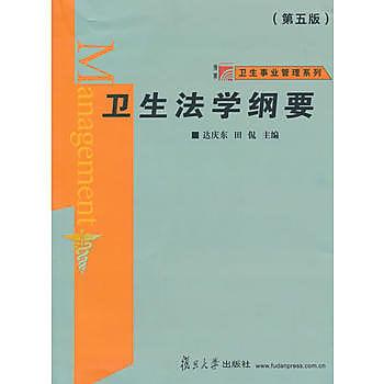 [尋書網] 9787309108958 復旦博學衛生事業管理:衛生法學綱要(第五版)(簡體書sim1a)