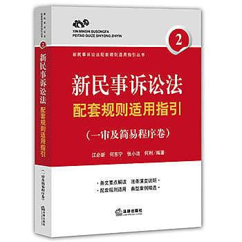 [尋書網] 9787511882301 新民事訴訟法配套規則適用指引(一審及簡易程序(簡體書sim1a)