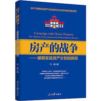 [尋書網] 9787511532541 房產的戰爭:破解家庭房產分割的困局(簡體書sim1a)