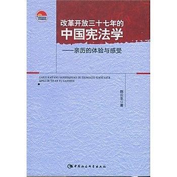 [尋書網] 9787516162835 改革開放三十七年的中國憲法學 /陳雲生 著(簡體書sim1a)