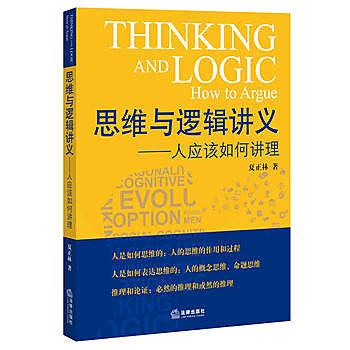 [尋書網] 9787511890030 思維與邏輯講義:人應該如何講理 /夏正林著(簡體書sim1a)