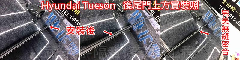 【武分舖】Hyundai Tucson A柱+B柱+C柱+4車門下緣+後尾門上緣+後擋雨切+後箱左右側+崁入式氣密隔