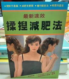 ╭★㊣ 絕版典藏 二手暢銷書【最新速效-揉捏減肥法】隨處進行 輕鬆揉捏 自然苗條 特價 $59 ㊣★╮