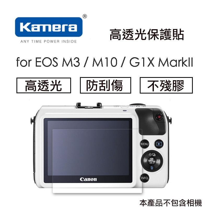 【eYe攝影】Kamera 佳美能 高透光保護貼 for Canon EOS M3 M10 G1X M2 防刮 保護貼