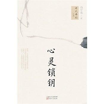 [尋書網] 9787506068758 心靈鎖鑰(「成佛」是菩提心結下的碩果,「唯心(簡體書sim1a)