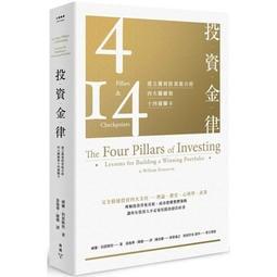 【請看內容描述】投資金律 建立獲利投資組合的四大關鍵和十四個關卡 @320
