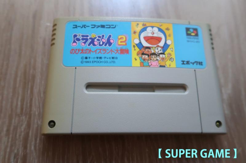 【 SUPER GAME 】SFC(日版)二手原版遊戲~小叮噹2 哆啦A夢2 大雄的玩具樂園大冒險(0181)