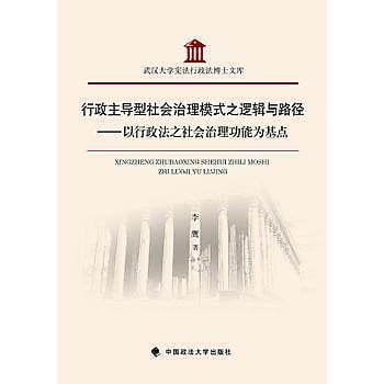 [尋書網] 9787562063223 行政主導型社會治理模式之邏輯與路徑(簡體書sim1a)