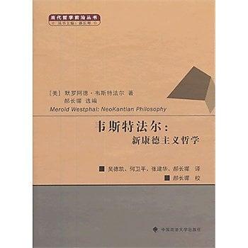 [尋書網] 9787562049555 韋斯特法爾:新康德主義哲學70萬種圖書音像5(簡體書sim1a)