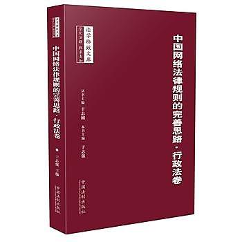 [尋書網] 9787509368459 中國網絡法律規則的完善思路:行政法卷(簡體書sim1a)