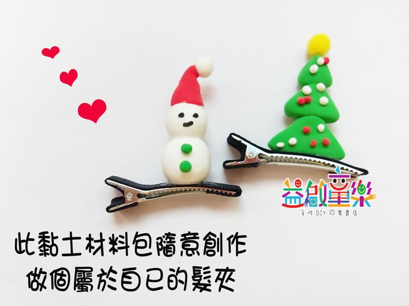 ♥粉紅豬的店♥ 聖誕節 耶誕節 手作 DIY 髮夾 頭飾 黏土 粘土 捏一捏 創意 聖誕 造型 美勞 材料包 雪人-現預