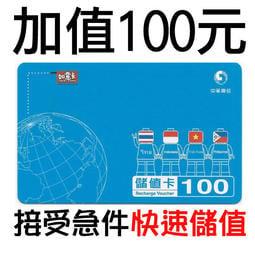 快速儲值【中華電信如意卡 100元】預付卡線上儲值 快速出貨儲值卡補充卡380 150 網路吃到飽