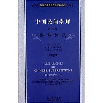 [尋書網] 9787543960763 中國民間崇拜 (第八卷)佛界神袛(簡體書sim1a)