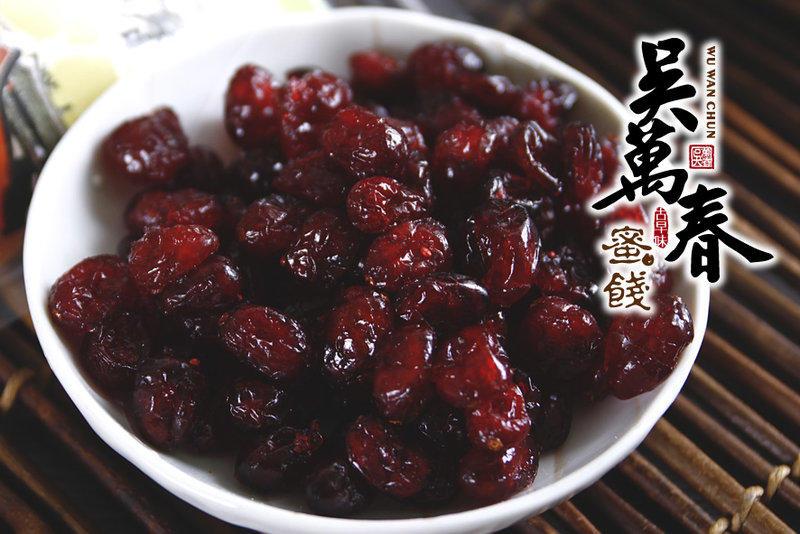 【吳萬春蜜餞】蔓越莓果乾~~ Since1985 台南府城 美食楷模 古早風味 追憶難忘