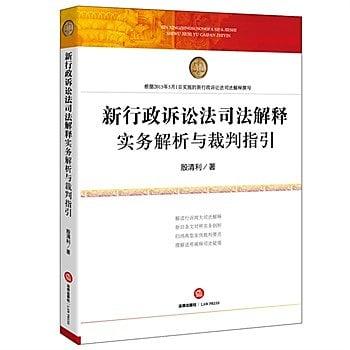 [尋書網] 9787511885302 新行政訴訟法司法解釋實務解析與裁判指引(簡體書sim1a)