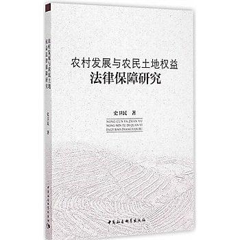 [尋書網] 9787516154434 農村發展與農民土地權益法律保障研究(簡體書sim1a)