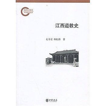 [尋書網] 9787101079951 江西道教史--國家社科基金後期資助項目(簡體書sim1a)